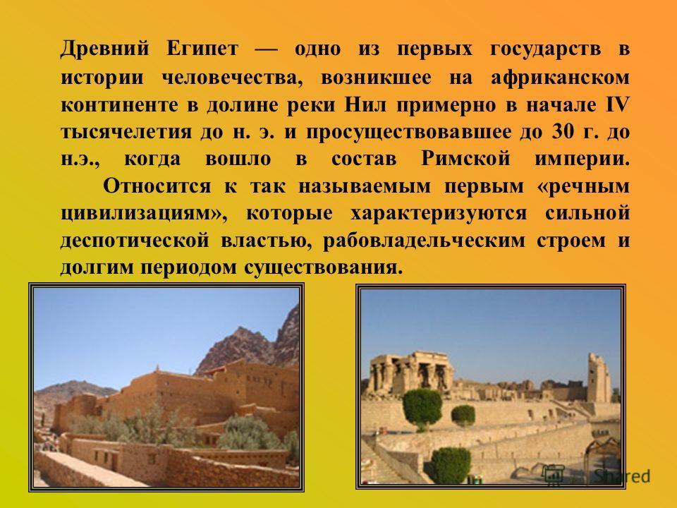 Презентация На Тему Древний Египет