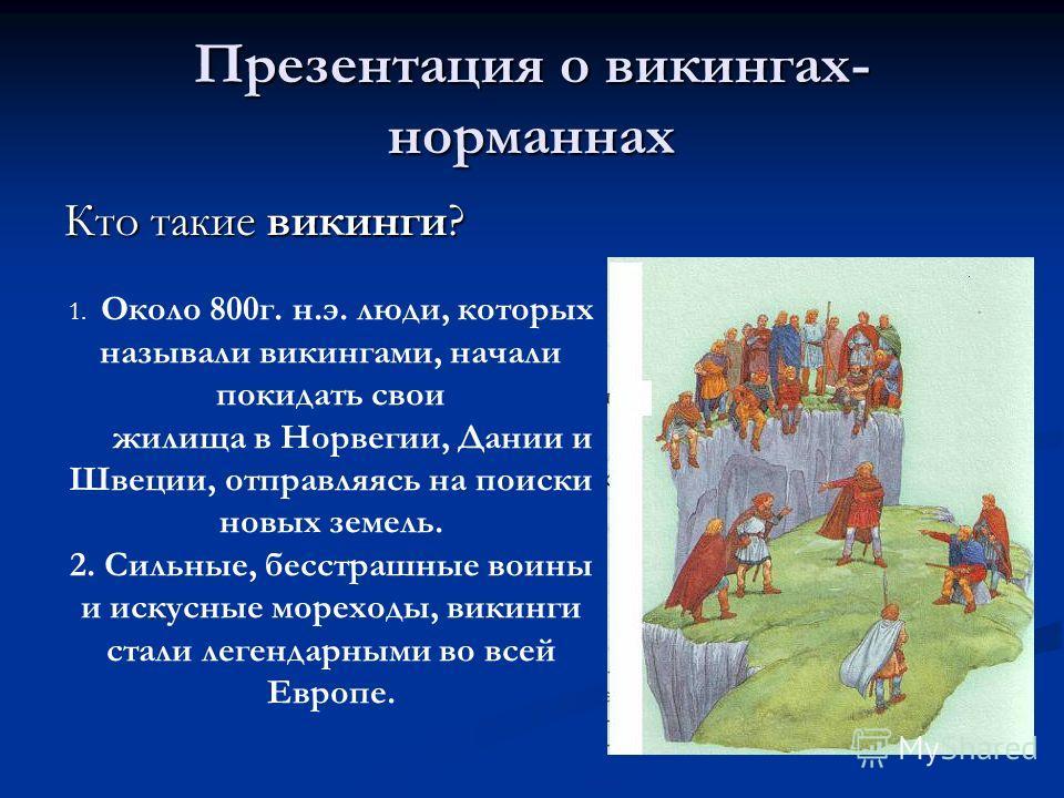 Охарактеризуйте роль завоеваний викингов в историческом развитии