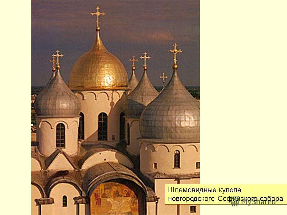Шлемовидные купола новгородского Софийского собора