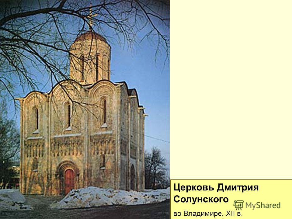 Церковь Дмитрия Солунского во Владимире, XII в.