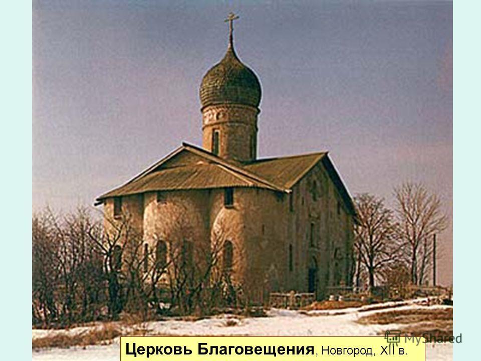 Церковь Благовещения, Новгород, XII в.