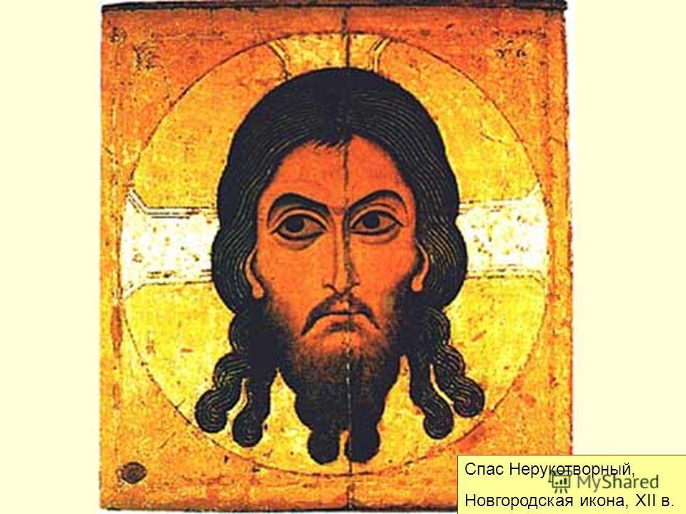 Спас Нерукотворный, Новгородская икона, XII в.