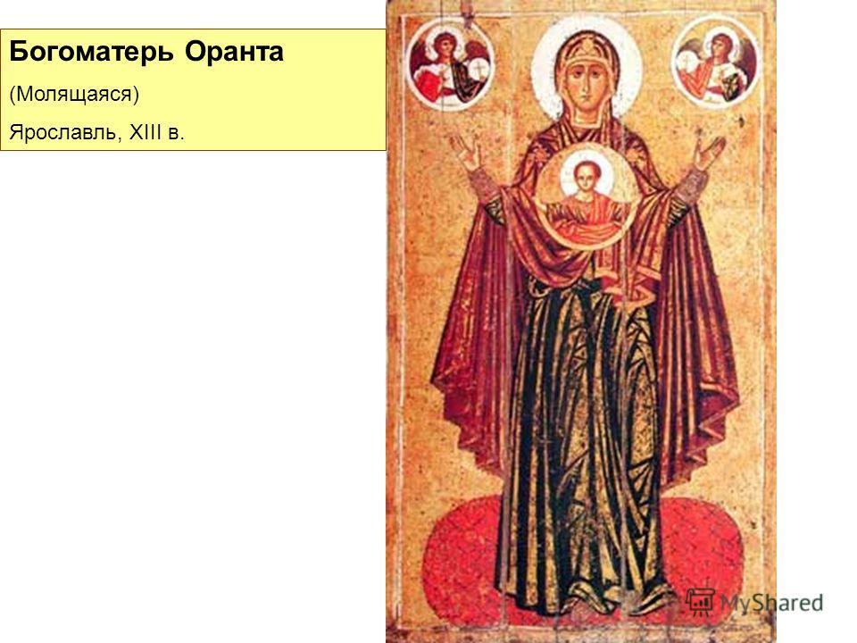 Богоматерь Оранта (Молящаяся) Ярославль, XIII в.