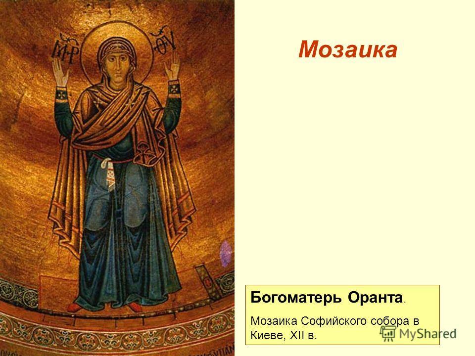 Мозаика Богоматерь Оранта. Мозаика Софийского собора в Киеве, XII в.