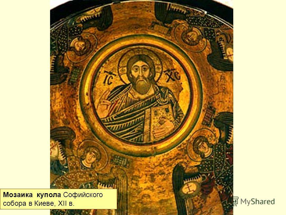 Мозаика купола Софийского собора в Киеве, XII в.