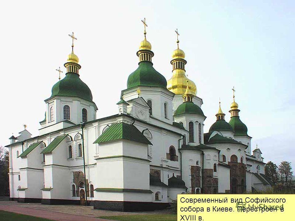 Современный вид Софийского собора в Киеве. Перестроен в XVIII в.
