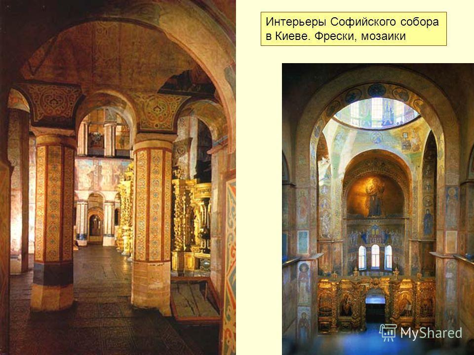 Интерьеры Софийского собора в Киеве. Фрески, мозаики