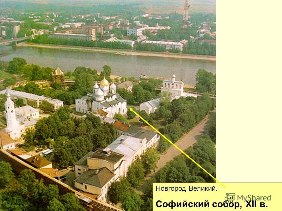 Новгород Великий. Софийский собор, XII в.