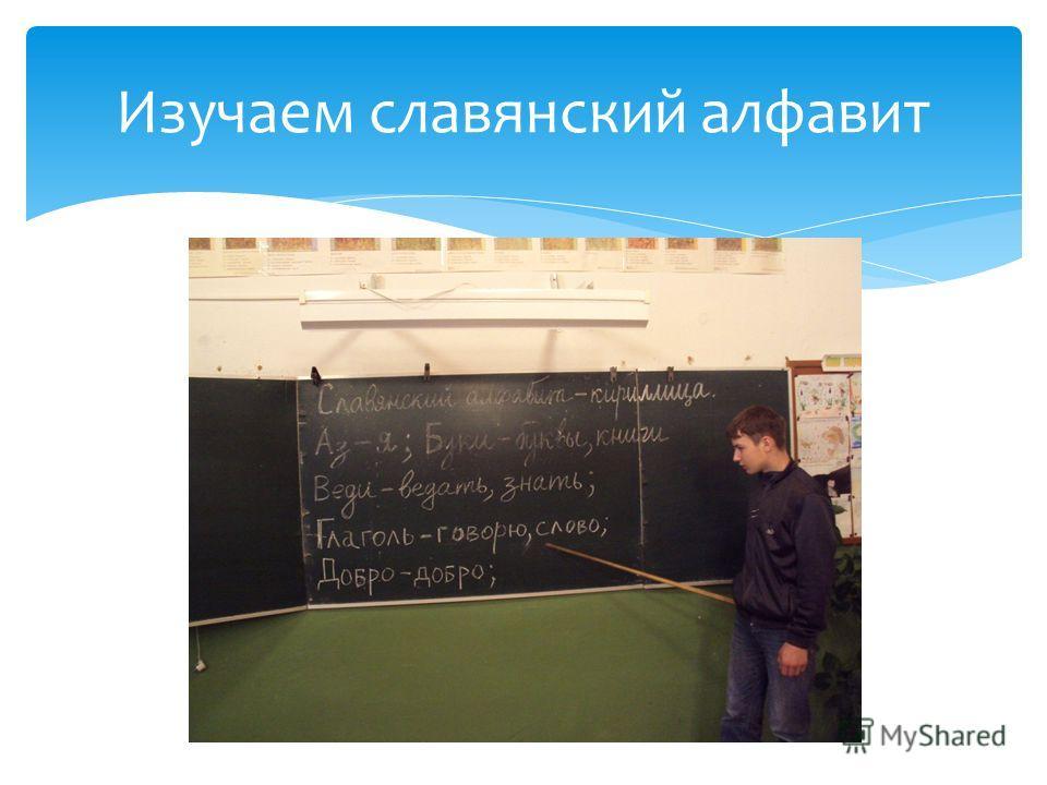 Изучаем славянский алфавит