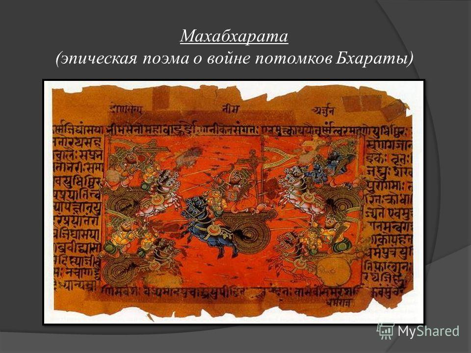Махабхарата (эпическая поэма о войне потомков Бхараты)