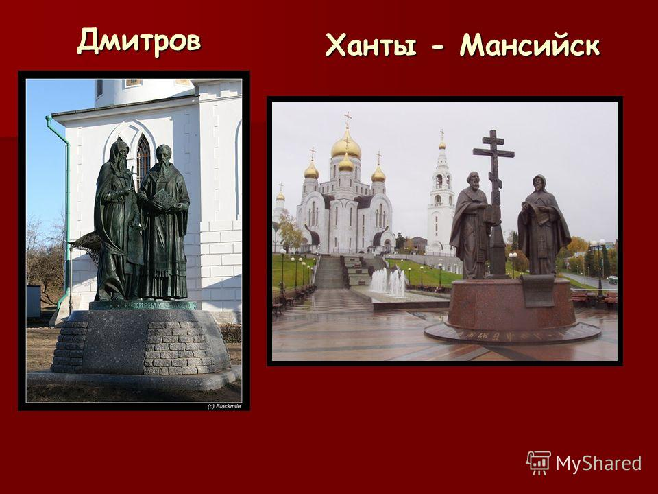 Дмитров Ханты - Мансийск