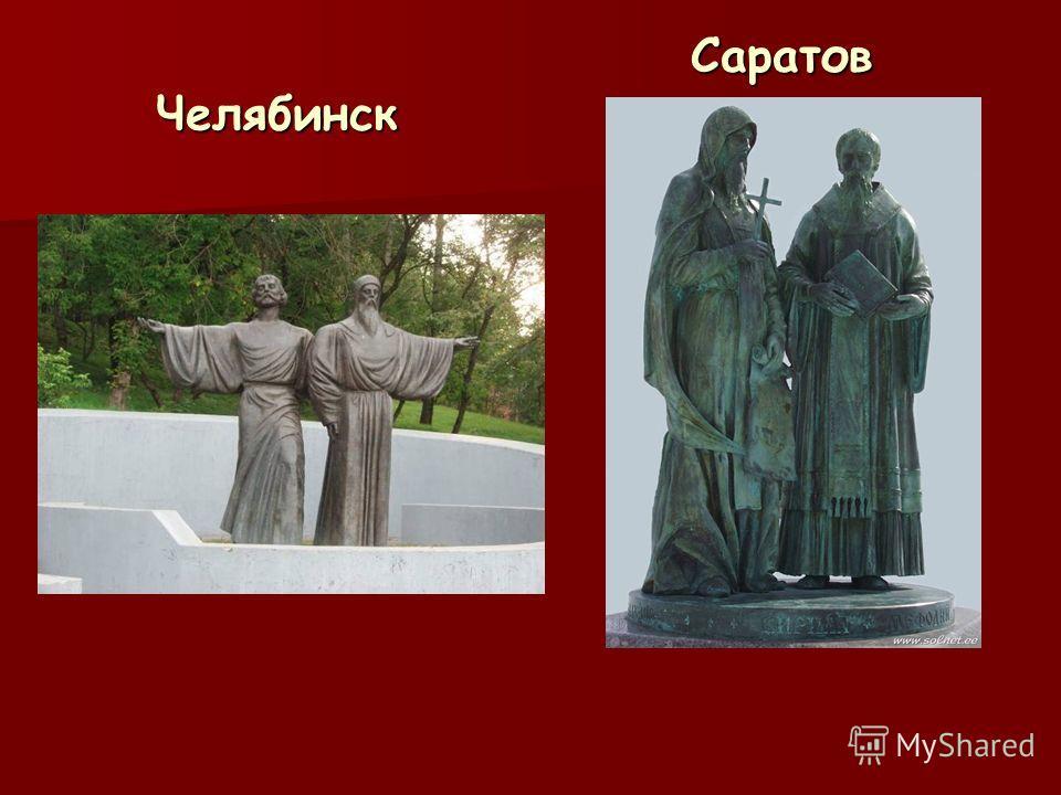 Челябинск Саратов