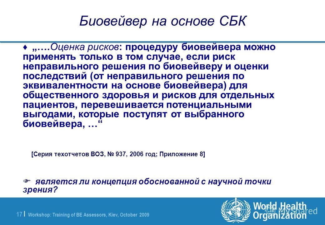 Workshop: Training of BE Assessors, Kiev, October 2009 17 | Биовейвер на основе СБК ….Оценка рисков: процедуру биовейвера можно применять только в том случае, если риск неправильного решения по биовейверу и оценки последствий (от неправильного решени
