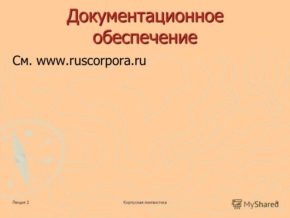 Лекция 2Корпусная лингвистика6 Документационное обеспечение См. www.ruscorpora.ru