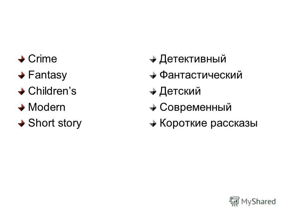 Crime Fantasy Childrens Modern Short story Детективный Фантастический Детский Современный Короткие рассказы