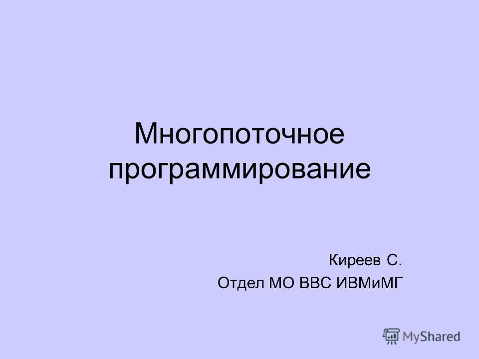 Многопоточное программирование Киреев С. Отдел МО ВВС ИВМиМГ