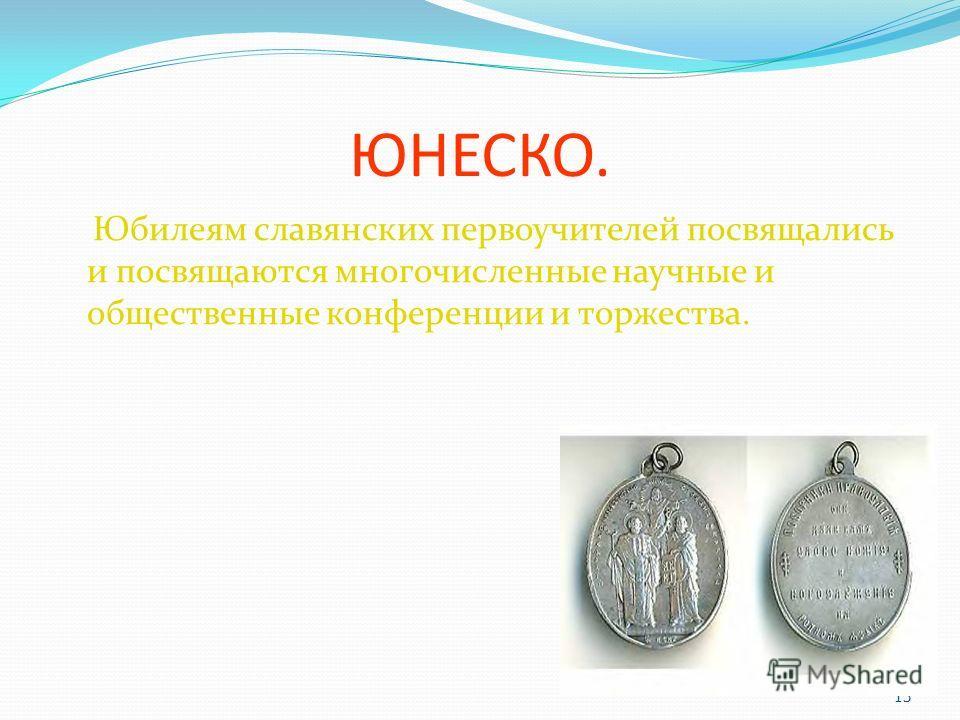 ЮНЕСКО. Юбилеям славянских первоучителей посвящались и посвящаются многочисленные научные и общественные конференции и торжества. 13