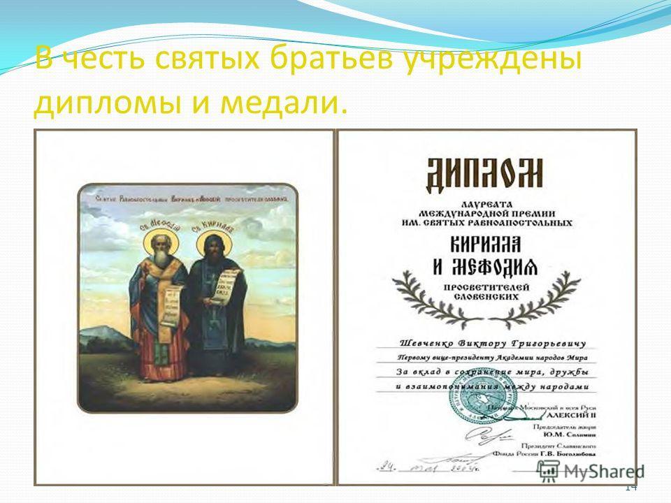 В честь святых братьев учреждены дипломы и медали. 14
