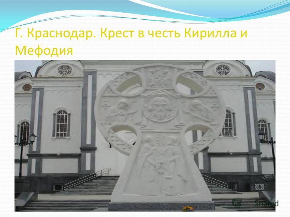 Г. Краснодар. Крест в честь Кирилла и Мефодия 22