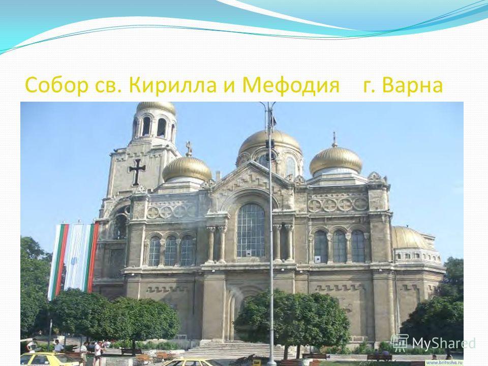 Собор св. Кирилла и Мефодия г. Варна 25.11.201323