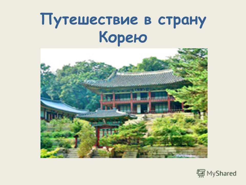 Путешествие в страну Корею