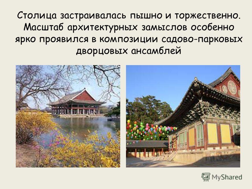 Cтолица застраивалась пышно и торжественно. Масштаб архитектурных замыслов особенно ярко проявился в композиции садово-парковых дворцовых ансамблей