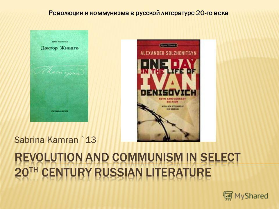 Sabrina Kamran `13 Революции и коммунизма в русской литературе 20-го века