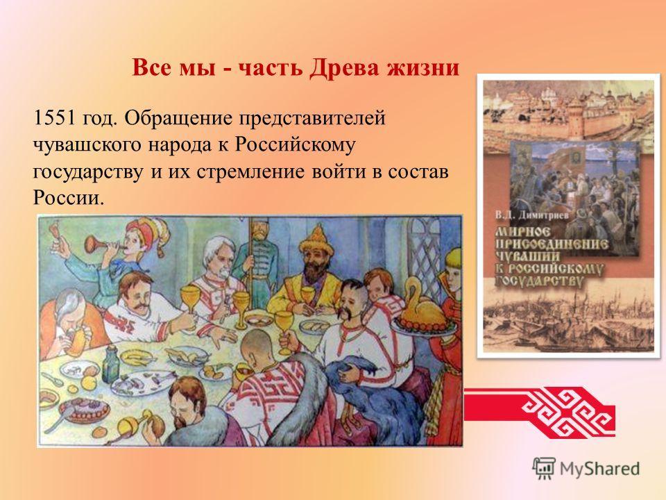 1551 год. Обращение представителей чувашского народа к Российскому государству и их стремление войти в состав России. Все мы - часть Древа жизни