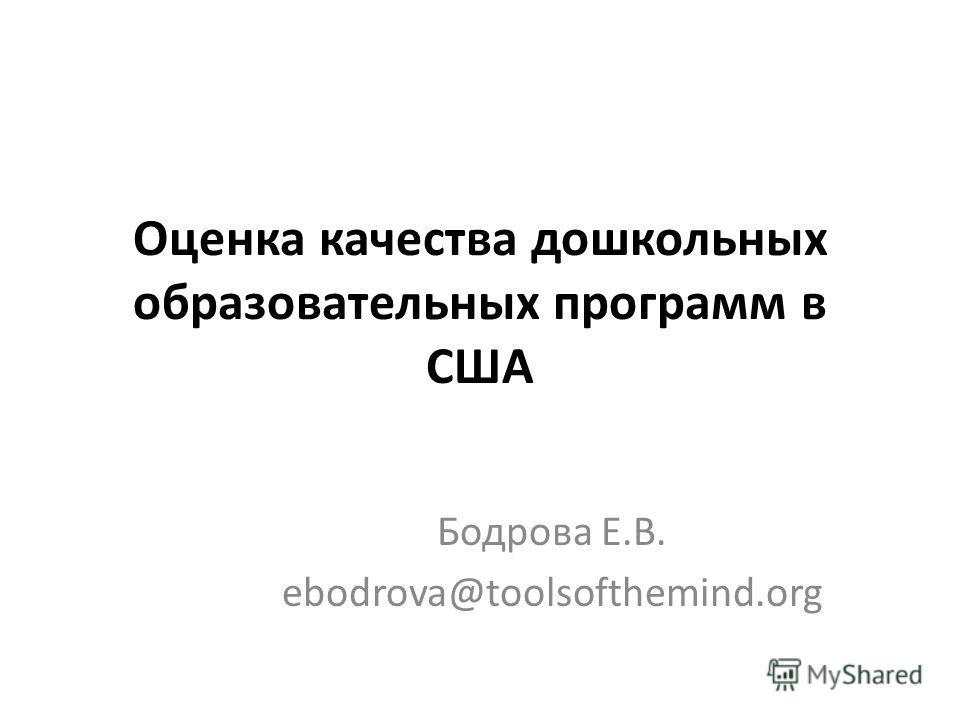 Оценка качества дошкольных образовательных программ в США Бодрова Е.В. ebodrova@toolsofthemind.org