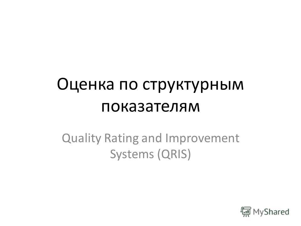 Оценка по структурным показателям Quality Rating and Improvement Systems (QRIS)
