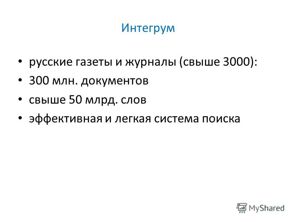 Интегрум русские газеты и журналы (свыше 3000): 300 млн. документов свыше 50 млрд. слов эффективная и легкая система поиска