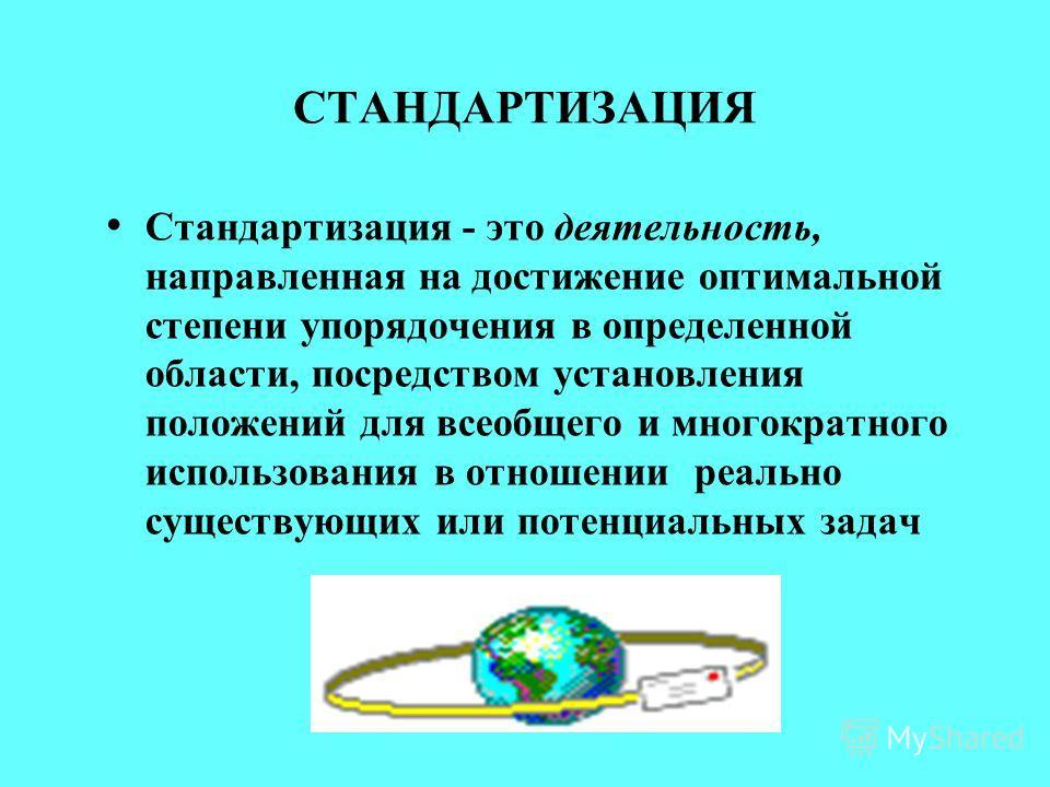 СТАНДАРТИЗАЦИЯ Системы стандартов Автор: доцент каф.КИСМ Е.А.Цапко