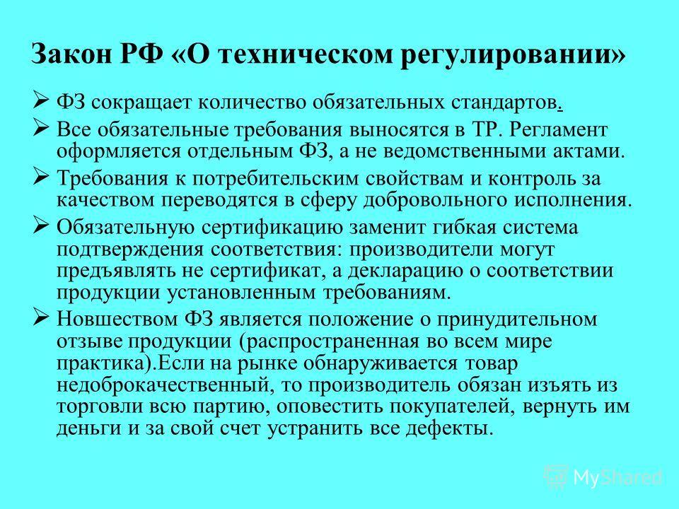 Закон РФ «О техническом регулировании» Основные сферы деятельности технического регулирования: стандартизация, подтверждение соответствия, аккредитация, испытания, государственный контроль и надзор