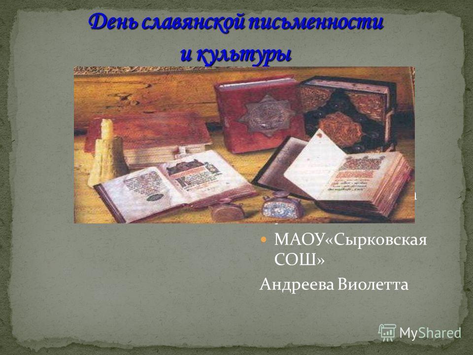 Работу выполнила ученица 8 класса МАОУ«Сырковская СОШ» Андреева Виолетта