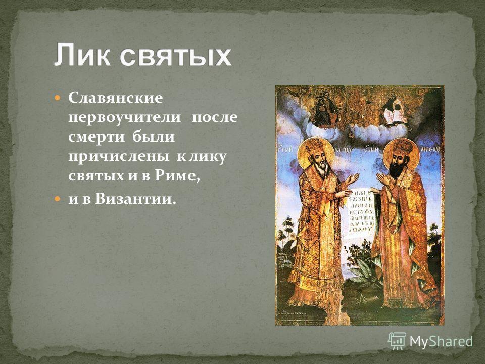 Славянские первоучители после смерти были причислены к лику святых и в Риме, и в Византии.