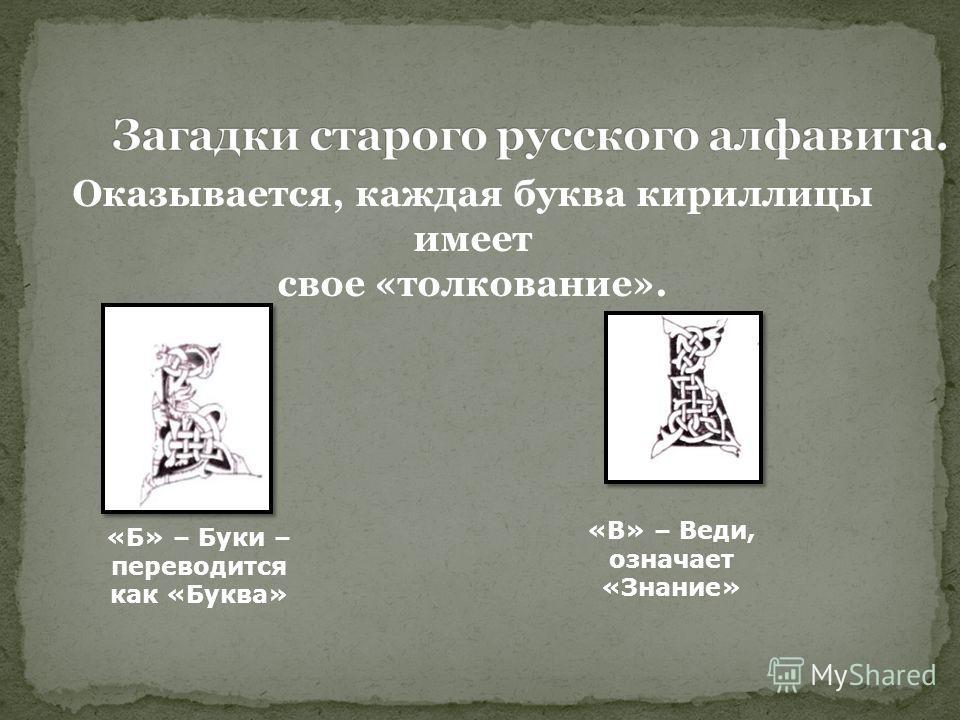 Оказывается, каждая буква кириллицы имеет свое «толкование». «Б» – Буки – переводится как «Буква» «В» – Веди, означает «Знание»