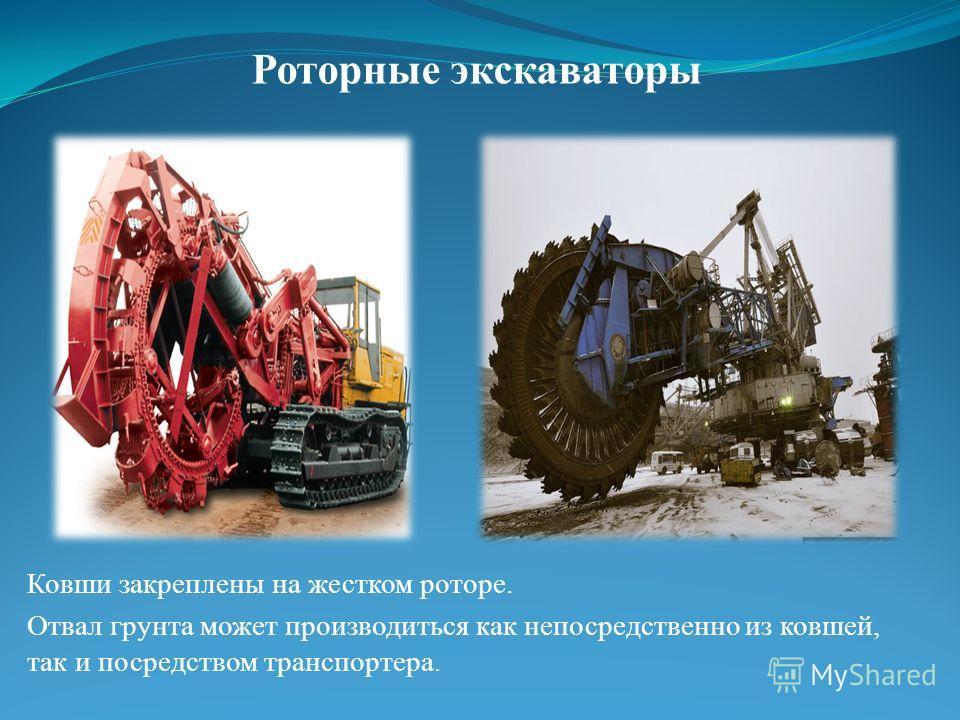 Роторные экскаваторы Ковши закреплены на жестком роторе. Отвал грунта может производиться как непосредственно из ковшей, так и посредством транспортера.