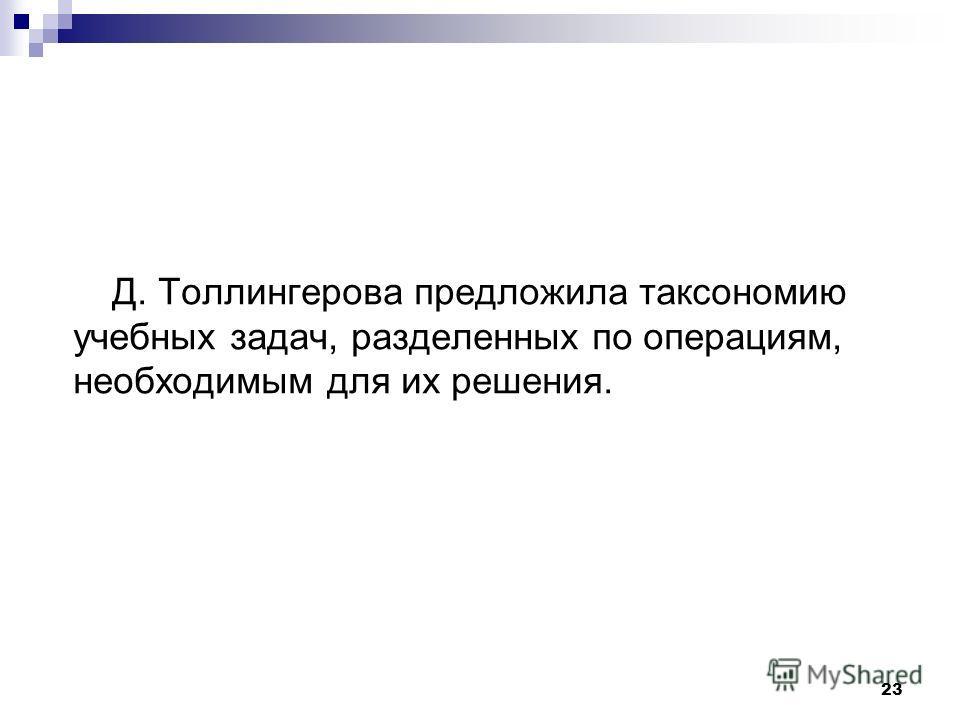 Д. Толлингерова предложила таксономию учебных задач, разделенных по операциям, необходимым для их решения. 23