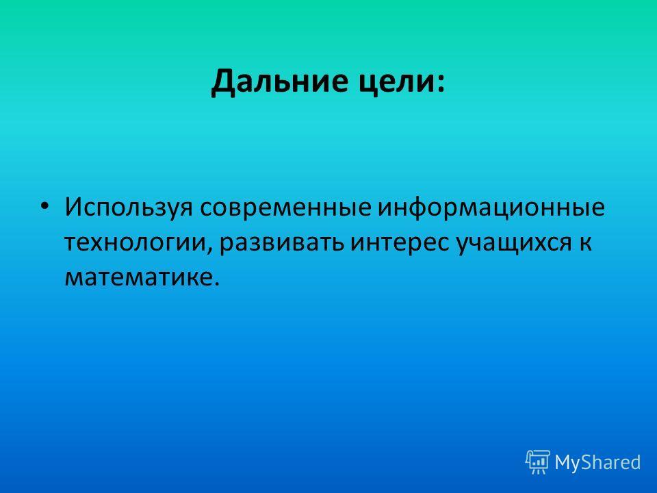 План действий Купоросова Светлана Анатольевна МОУ СОШ 24 Математика 8 класс