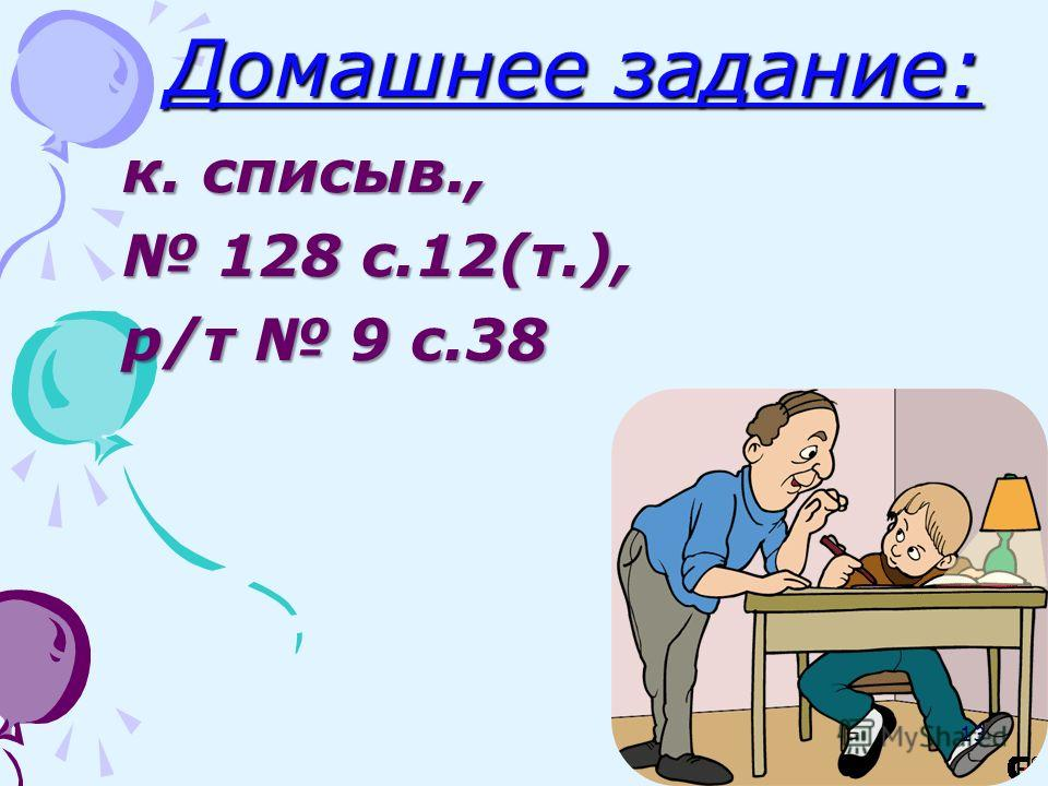 Домашнее задание: к. списыв., 128 с.12(т.), р/т 9 с.38 13