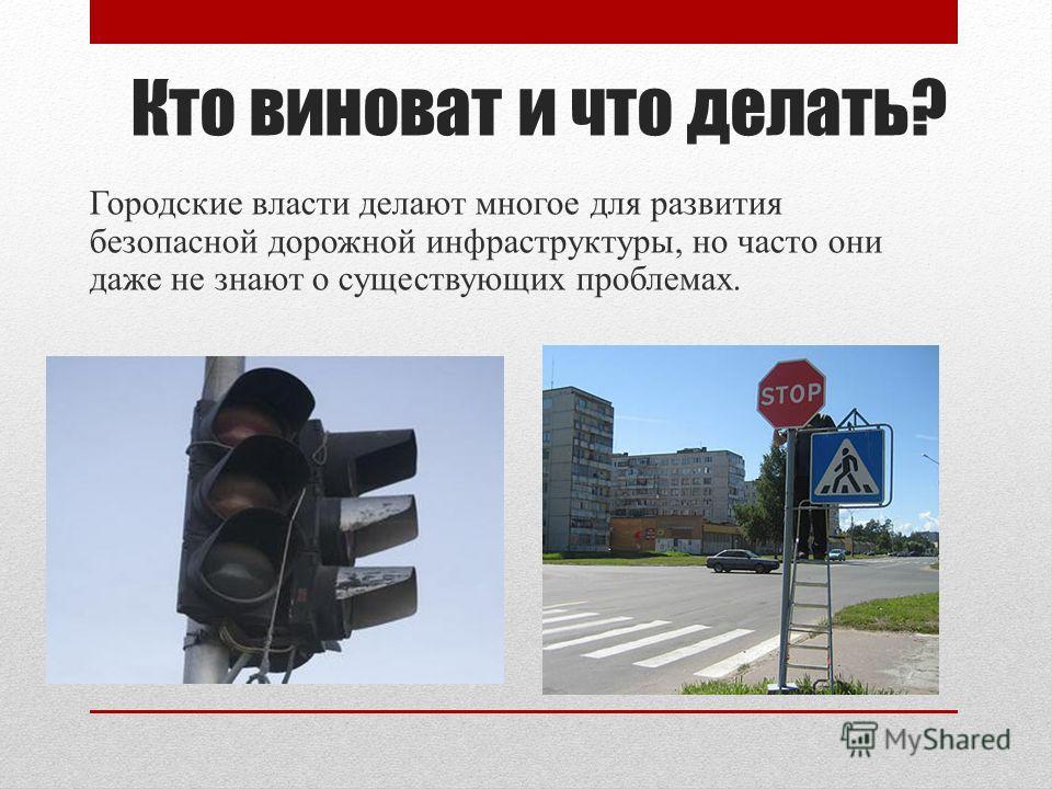 Кто виноват и что делать? Городские власти делают многое для развития безопасной дорожной инфраструктуры, но часто они даже не знают о существующих проблемах.