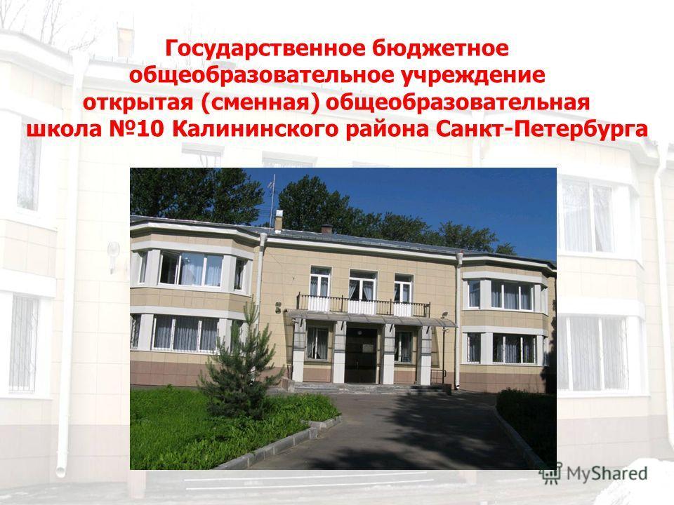 Государственное бюджетное общеобразовательное учреждение открытая (сменная) общеобразовательная школа 10 Калининского района Санкт-Петербурга