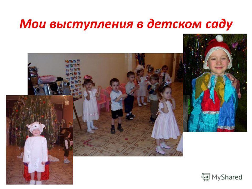Мои выступления в детском саду