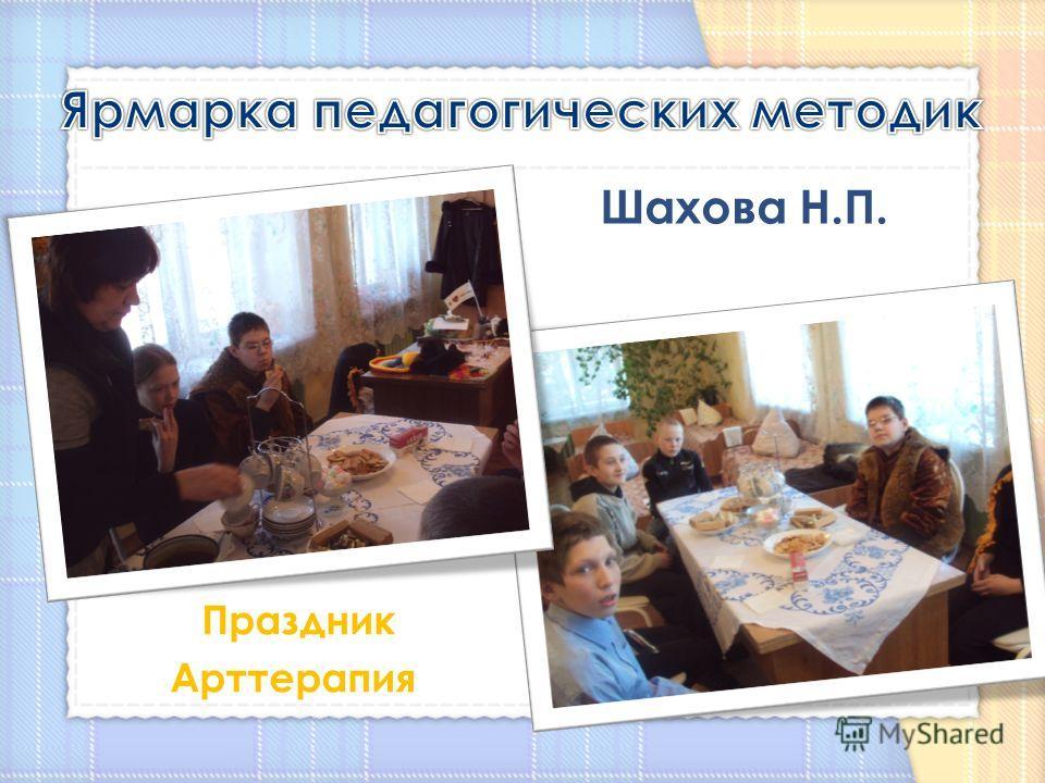 Праздник Арттерапия Шахова Н.П.