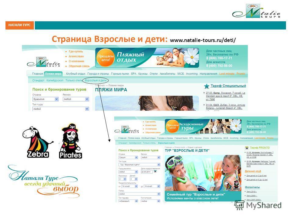 НАТАЛИ ТУРС Страница Взрослые и дети: www.natalie-tours.ru/deti/
