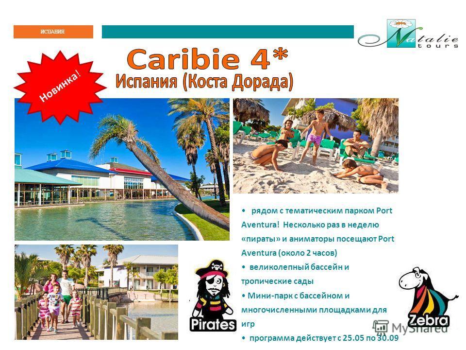 ИСПАНИЯ рядом с тематическим парком Port Aventura! Несколько раз в неделю «пираты» и аниматоры посещают Port Aventura (около 2 часов) великолепный бассейн и тропические сады Мини-парк с бассейном и многочисленными площадками для игр программа действу