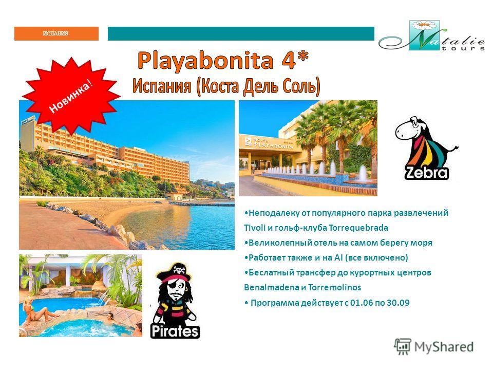 ИСПАНИЯ Новинка! Неподалеку от популярного парка развлечений Tivoli и гольф-клуба Torrequebrada Великолепный отель на самом берегу моря Работает также и на AI (все включено) Беслатный трансфер до курортных центров Benalmadena и Torremolinos Программа