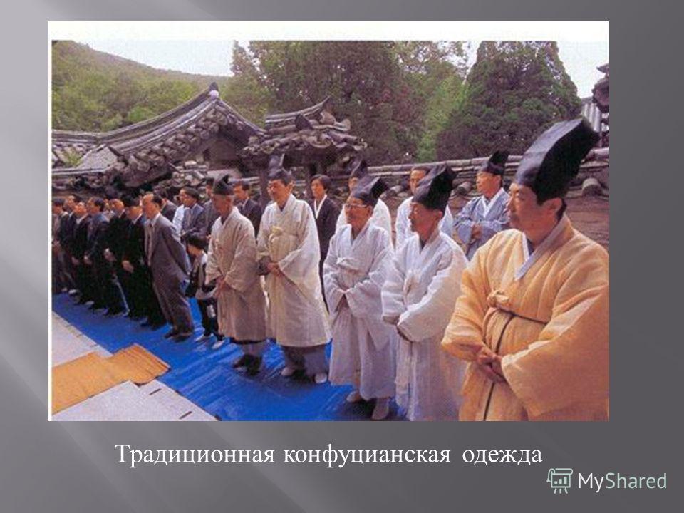 Традиционная конфуцианская одежда