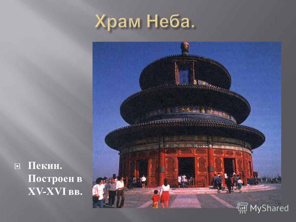 Пекин. Построен в XV-XVI вв.