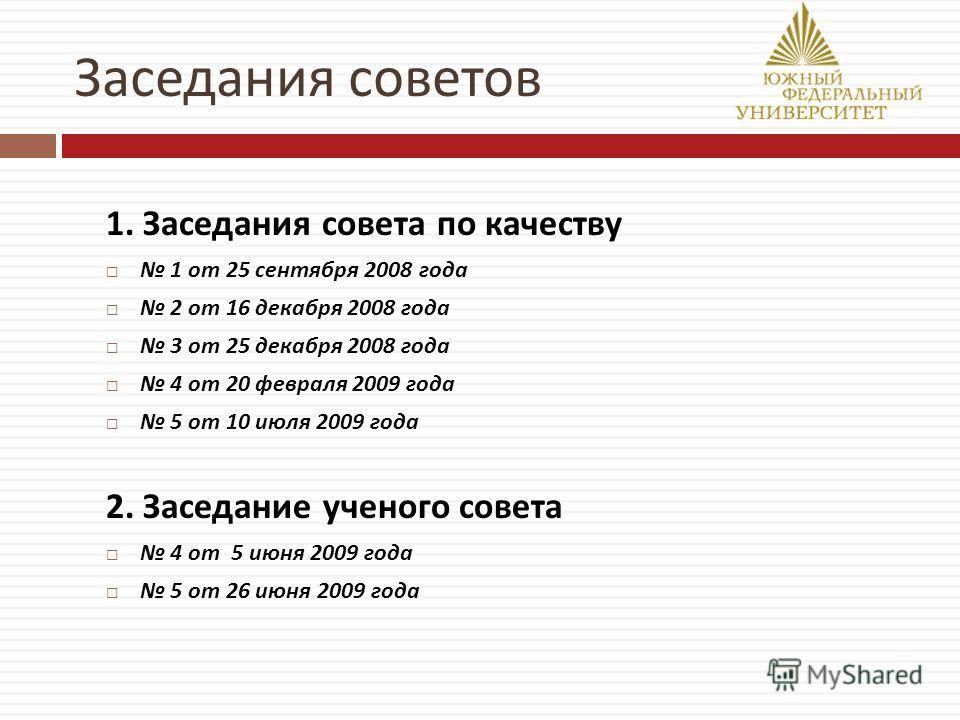 Заседания советов 1. Заседания совета по качеству 1 от 25 сентября 2008 года 2 от 16 декабря 2008 года 3 от 25 декабря 2008 года 4 от 2 0 февраля 2009 года 5 от 10 июля 2009 года 2. Заседание ученого совета 4 от 5 июня 2009 года 5 от 26 июня 2009 год